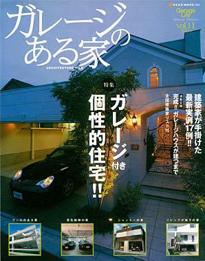 雑誌ガレージのある家 vol.11 表紙