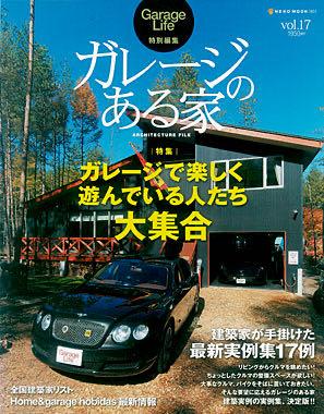 ガレージのある家17 表紙