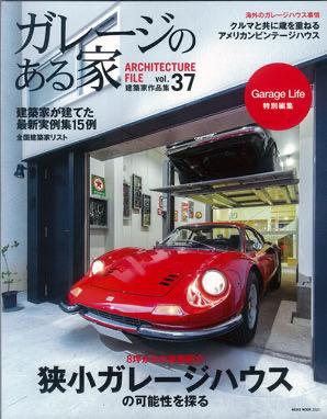 雑誌ガレージのある家 vol.37表紙