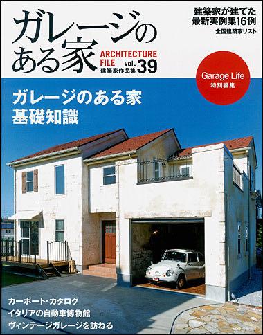 雑誌「ガレージのある家 vol.39」表紙