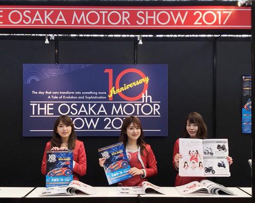 大阪モーターショー2017 受付