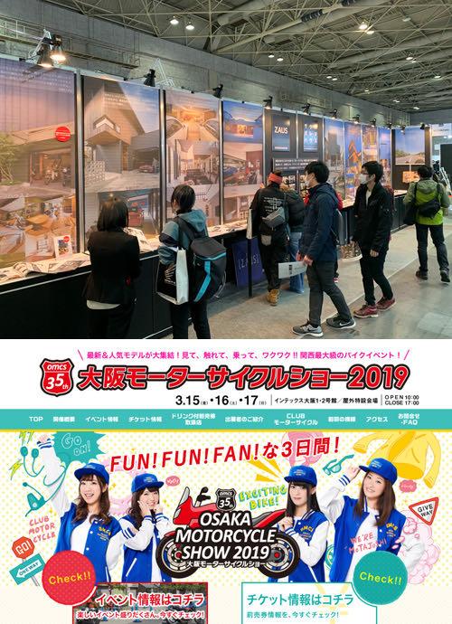 大阪モーターサイクルショー2019ザウスブース写真