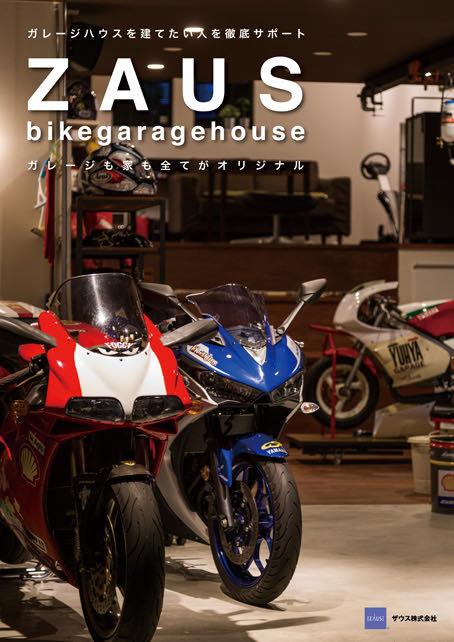 バイクガレージハウス事例集2019年版表紙
