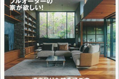 雑誌HOUSING 表紙